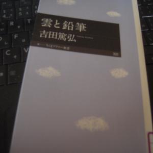 「雲と鉛筆」読了 + 懸賞情報