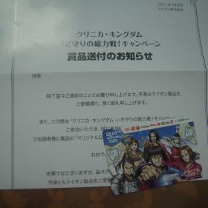 昨日のお届け物 8/1+漫勉neo +はがき情報 ディズニー系
