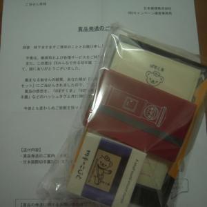 昨日のお届け物 9/17+来客+はがき情報
