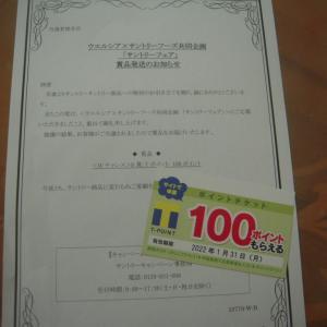 昨日のお届け物 9/18+電話+懸賞情報(レシート懸賞)