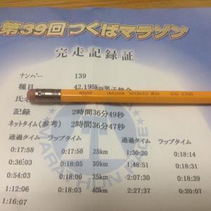 【2年越しのPB速報】つくばマラソン