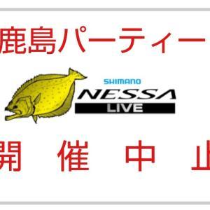 【悲報】2020 シマノ NESSA LIVE鹿島パーティー 中止だって。