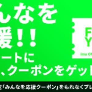 ima オンラインストアでお得なキャンペーン開催中!(5/10迄だよ!)