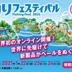 釣りフェスティバル2021で気になったもの