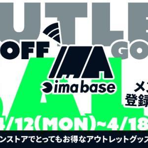 ima 公式オンラインストアで「OUTLET GOODS SALE」開催してるよ!!