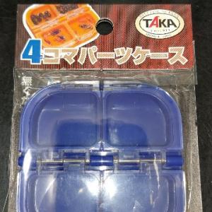 タカ産業 4コマパーツケースを買ってみた件
