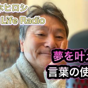 伊木ヒロシ公式ラジオ「夢を叶える魔法の◯◯」ってなんだ??