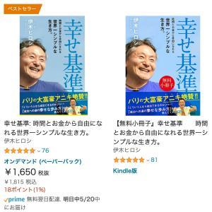 【Himarayaラジオ 第100回】伊木流「すぐやるメモ」大解説!