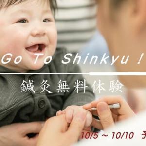 Go to 鍼灸キャンペーン開催!