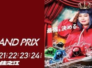 12/24-SG住之江・最終日(グランプリ)