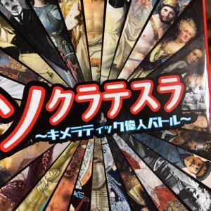 【今日のカード】ソクラテスラのモーセ!