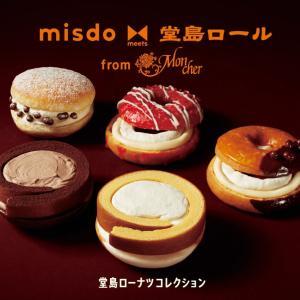『堂島ロール』食べたいが、田舎で売ってないからミスド「堂島ローナッツコレクション」を食べる!