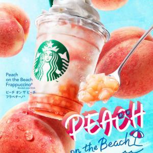 【スタバ】食べ頃の白桃のみを使用し、丸ごとピーチを感じるファン待望の夏フラペ