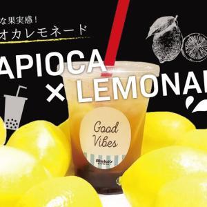 タピオカレモネードがモケスハワイから登場!夏にはさっぱりしていいかも!