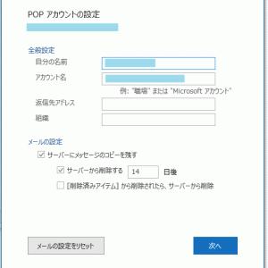Outlook2016で対象のプリンシパル名が間違っています & サーバーマニュアル設定方法
