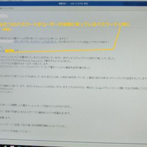 自分の本当のパスワードが記載されているビットコイン要求の迷惑メールが来たら即パスワード変更!!