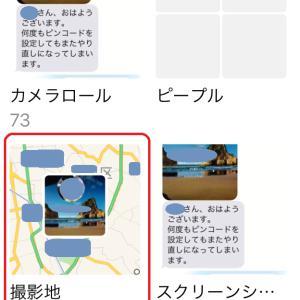 写真に記録されている位置情報などの記録をWindowsPCで削除する方法