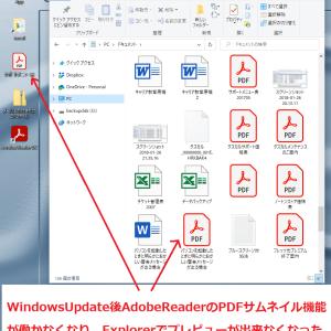 2月のWindowsUpdate後、エクスプローラーでPDFのサムネイルプレビューが表示されない