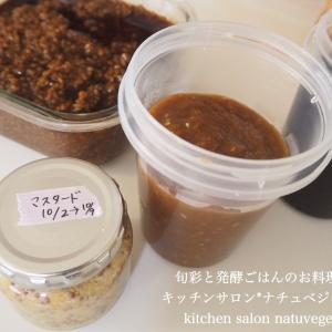 【発酵調味料をご家庭でも】日本の国菌である《麹菌》を使った発酵調味料。そして伝...
