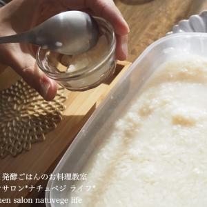 【最高‼️頂きました‼️】米麴生甘酒教室