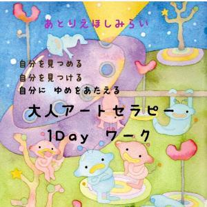 ⭐️12/20大人アートセラピー絵本教室