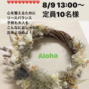 ⭐️わくわくワークショップ〜広報つるみ掲載中〜8/9&8/10