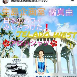 ⭐️生島企画室事務所企画▶︎橘 真由の日本のハワイみーつけた!収録