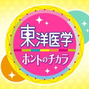 東洋医学ホントのチカラ・第2弾ついに放送!