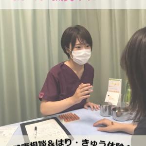 あなたの悩みに Go to 鍼灸!