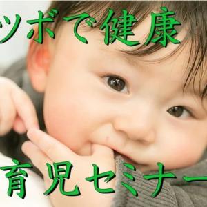 子育てママを応援 ~助産院×鍼灸院の新たな試み~