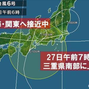 台風(6号)の行くへ
