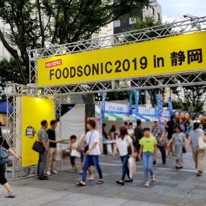 FOOD SONIC 2019 in SHIZUOKA