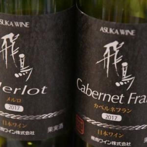 大阪府産ワインいろいろ