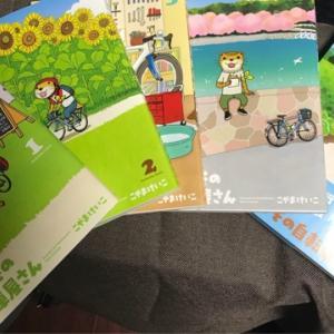 【雑記/自転車マンガ】かわうその自転車屋さん