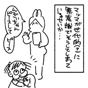 んぎぃちゃんのピース!