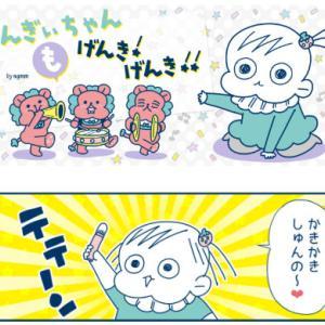 【すくコム連載漫画】んぎぃちゃんもげんき!げんき!!【10/03配信】