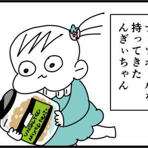 連載漫画】んぎぃちゃんのこばなし【10月01日更新】