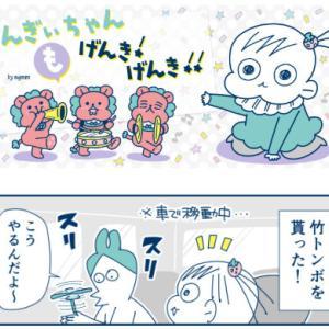 【すくコム連載漫画】んぎぃちゃんもげんき!げんき!!【10/05配信】