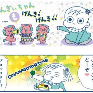 【すくコム連載漫画】んぎぃちゃんもげんき!げんき!!【10/10配信】