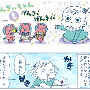 【すくコム連載漫画】んぎぃちゃんもげんき!げんき!!【10/12配信】