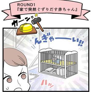【お仕事】バンダイベビラボシリーズ商品PR漫画