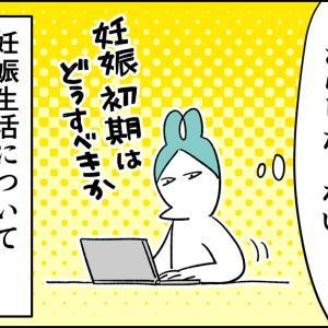 んぎぃちゃん出産秘話2