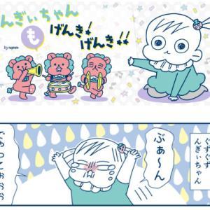 【すくコム連載漫画】んぎぃちゃんもげんき!げんき!!【10/17配信】