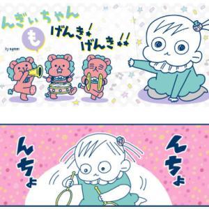 【すくコム連載漫画】んぎぃちゃんもげんき!げんき!!【10/19配信】