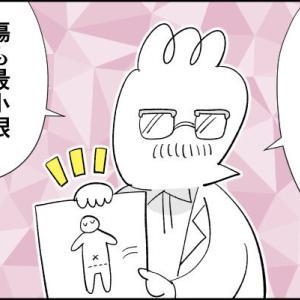 んぎぃちゃん出産秘話43『ひとりっこ!!!』