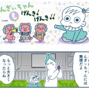 【すくコム連載漫画】んぎぃちゃんもげんき!げんき!!【1/25配信】