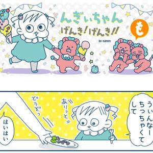 【すくコム連載漫画】んぎぃちゃんもげんき!げんき!!【2/27配信】