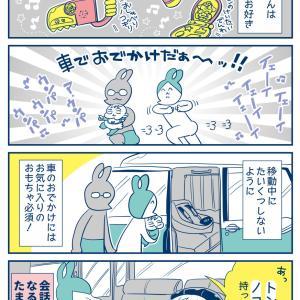 【すくコム再録】1歳児編-2