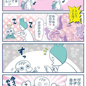 【すくコム再録】1歳児編-6