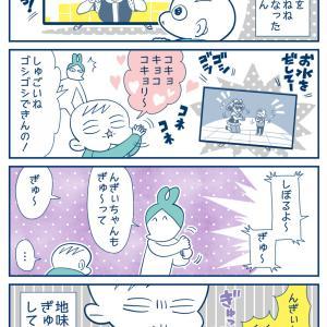 【すくコム再録】1歳児編-7